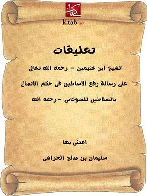 cover image of تعليقات ابن عثيمين على رسالة رفع الأساطين فى حكم الاتصال بالسلاطين