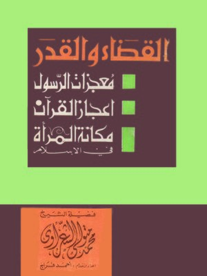 cover image of القضاء والقدر