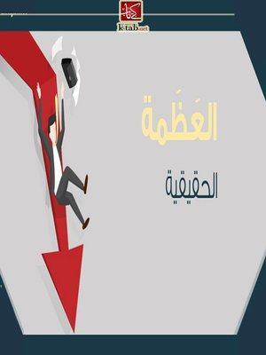 cover image of العظمة الحقيقية
