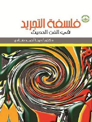 cover image of فلسفة التجريد فى الفن الحديث