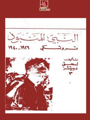 cover image of النبى المنبوذ