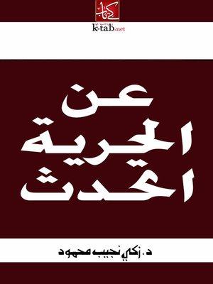 cover image of عن الحرية اتحدث