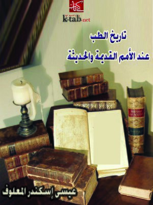 cover image of تاريخ الطب عند الأمم القديمة والحديثة