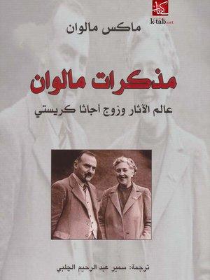 cover image of مذكرات مالوان .. عالم الآثار وزوج أجاثا كريستي