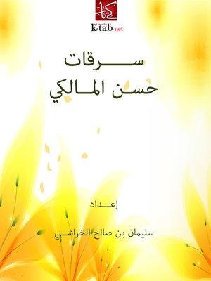 cover image of ســـــرقات حسـن المــالكي