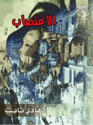 cover image of االاغتصاب