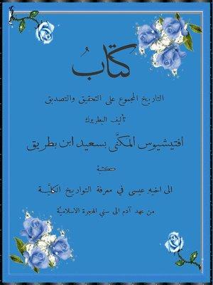 cover image of التاريخ المجموع على التحقيق والتصديق