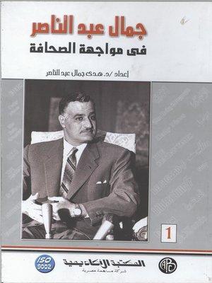 cover image of جمال عبد الناصر في مواجهة الصحافة