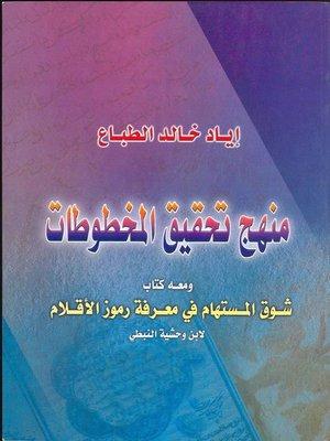 cover image of منهج تحقيق المخطوطات و معه كتابشوق المستهام في معرفة رموز الارقام