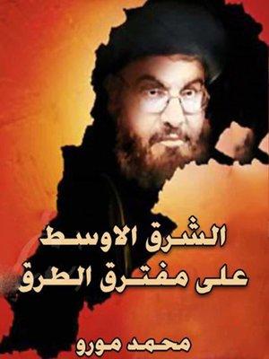 cover image of الشرق الأوسط على مفترق طرق