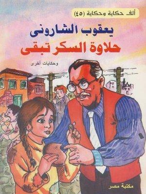 cover image of حلاوة السكر تبقي