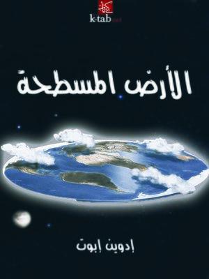 cover image of الأرض المسطحة