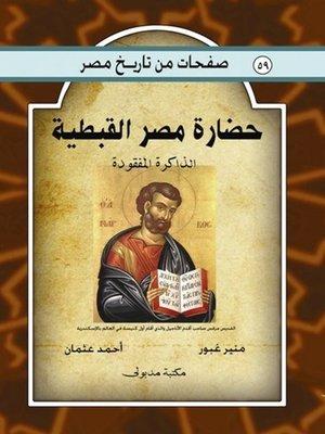 cover image of حضارة مصر القبطية
