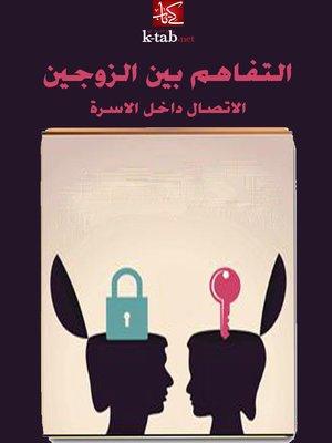 cover image of التفاهم بين الزوجين
