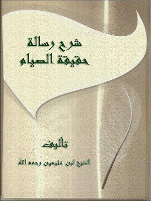 cover image of شرح رسالة حقيقة الصيام