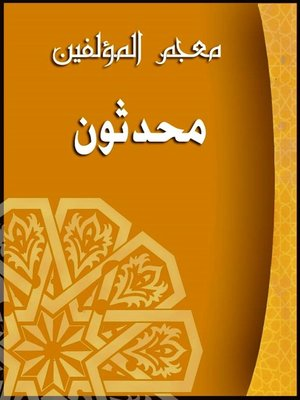 cover image of معجم المؤلفين ( محدثون )