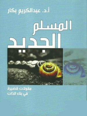 cover image of المسلم الجديد