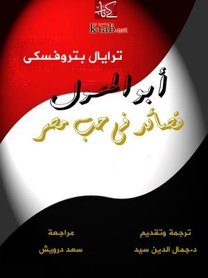 cover image of أبو الهول قصائد فى حب مصر