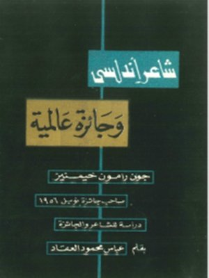 cover image of شاعر أندلسي وجائزة عالمية