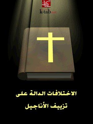 cover image of الاختلافات الدالة على تزييف الأناجيل