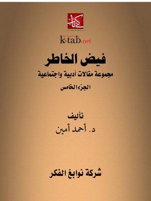 cover image of فيض الخاطر الجزء الخامس