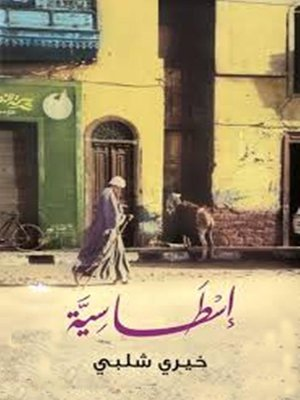 cover image of إسطاسية