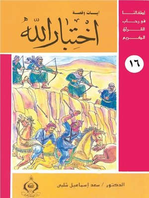 cover image of أطفالنا فى رحاب القرآن الكريم - اختبار الله