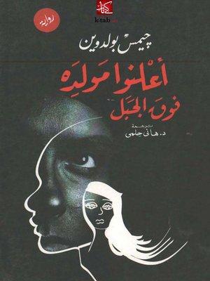cover image of أعلنوا مولده فوق الجبل