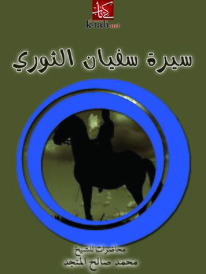 cover image of سيرة سفيان الثوري