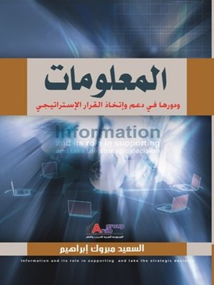 cover image of المعلومات ودورها في دعم واتخاذ القرار الاستراتيجى