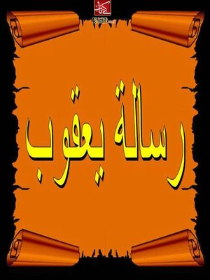 cover image of رسالة يعقوب
