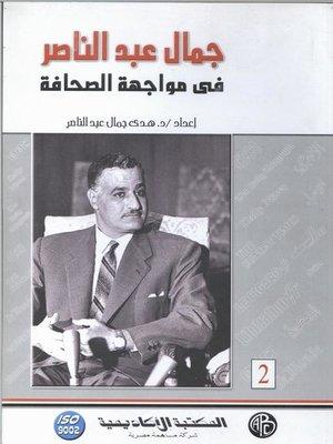 cover image of جمال عبد الناصر في مواجهة الصحافة - المجلد الثاني