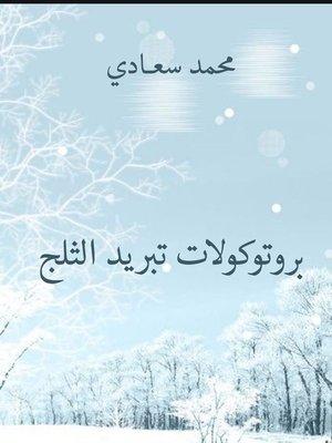 cover image of بروتوكولات تبريد الثلج