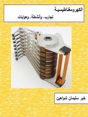 cover image of الكهرومغناطيسية