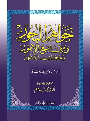 cover image of جواهر البحور و وقائع الأمور و عجائب الدهور