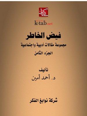 cover image of فيض الخاطر الجزء الثامن