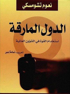 cover image of الدول المارقة