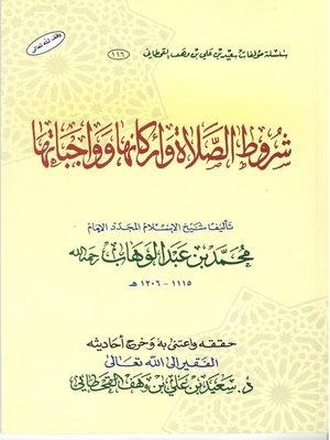 cover image of شروط الصلاة وأركانها وواجباتها