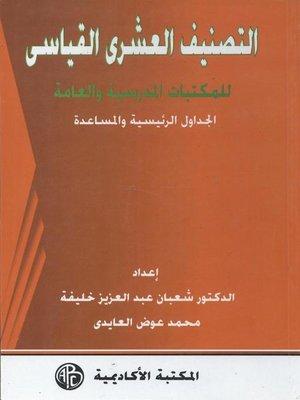 cover image of التصنيف العشرى القياسى - الجداول الرئيسية و المساعدة