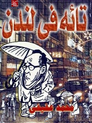 cover image of تائه في لندن
