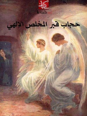 cover image of حجاب قبر المخلص الإلهى