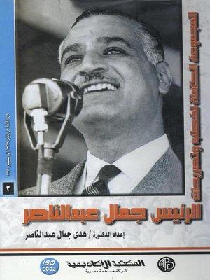 cover image of الرئيس جمال عبد الناصر - المجلد الثاني