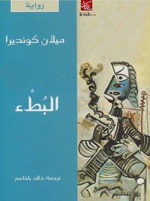 cover image of البطء
