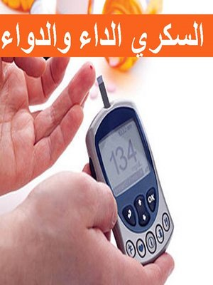 cover image of السكري الداء والدواء