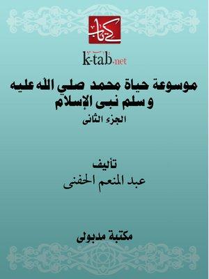 cover image of موسوعة حياة محمد صلي الله عليه و سلم نبى الإسلام ( الجزء الثاني )