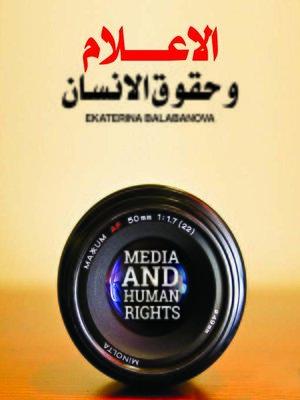 cover image of الاعلام و حقوق الانسان