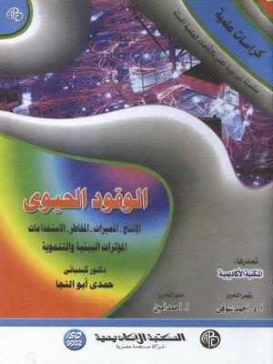 cover image of Climate change تغير المناخ