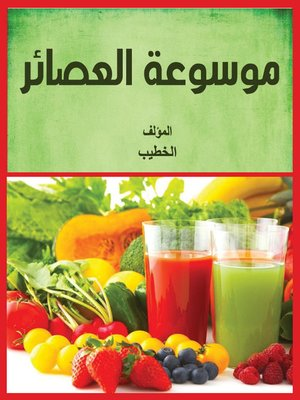 cover image of موسوعة العصائر