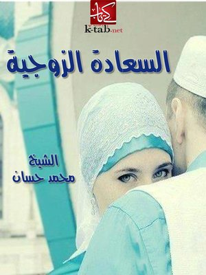 cover image of السعادة الزوجية