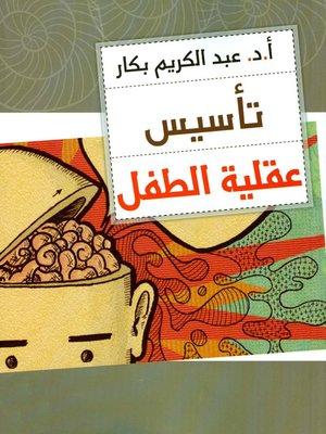 cover image of تأسيس عقلية الطفل
